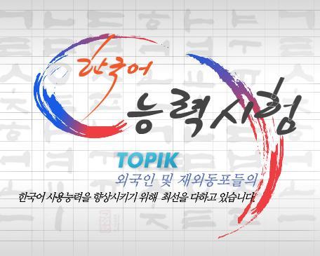 Thi Topik tiếng Hàn từ năm 2014 sẽ đơn giản hơn