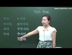 Bài 7: Kính ngữ trong tiếng Hàn- Tiếng Hàn Sơ Cấp 2