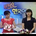 Bài 6 :Xin phép – Tiếng Hàn Trung Cấp