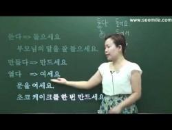 Bài 6: Làm ơn mở hộ tôi cái cửa sổ – Tiếng Hàn Sơ Cấp 2
