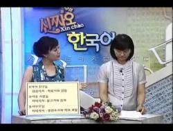 Bài 4 : Mời Khách- Tiếng Hàn Trung Cấp