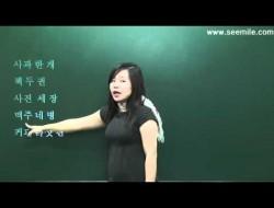 Bài 11: Cái này bao nhiêu tiền? – Học Tiếng Hàn Nhập môn