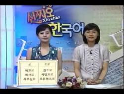 Bài 3 : Cách Hỏi Đường – Tiếng Hàn Trung Cấp