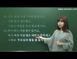 Bài 1: Em gái thông minh xinh đẹp – Tiếng Hàn sơ cấp 2