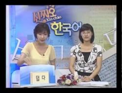Bài 7:Thời tiết và mùa – Tiếng Hàn Sơ cấp 1