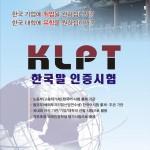 Thủ tục và điều kiện đăng ký thi KLPT