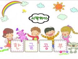 Học tiếng Hàn ở trung tâm nào uy tín tại Hà Nội?