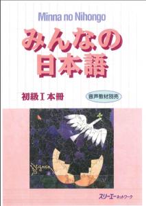 minna-no-nihongo-i-honsatsu