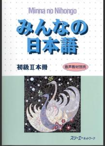 minna-no-nihongo-ii-honsatsu
