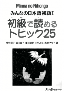 minna-no-nihongo-i-shokyuu-de-yomeru-topikku-25