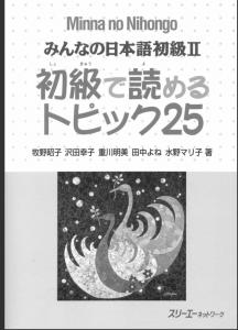 minna-no-nihongo-ii-shokyuu-de-yomeru-topikku-25