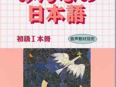 Giáo trình tiếng Nhật Minna No Nihongo toàn tập (pdf+mp3)