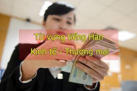 Từ vựng tiếng Hàn về thương mại
