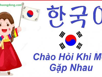 Làm thế nào để nắm vững tiếng Hàn cơ bản ?